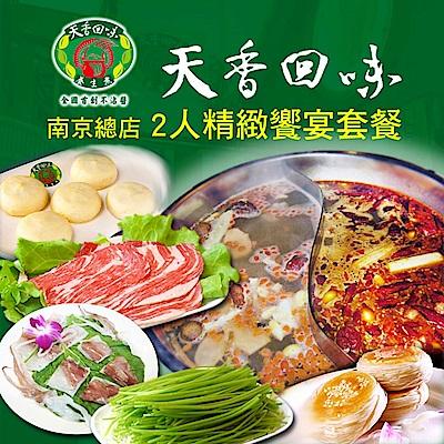 (台北)天香回味鍋物南京總店2人精緻饗宴套餐