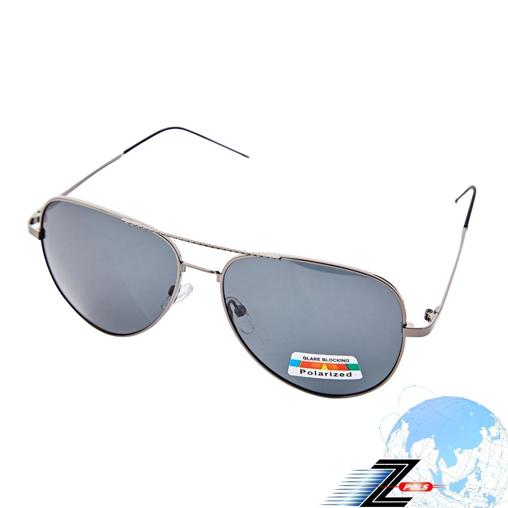 【Z-POLS】高質感頂級鋁鎂合金銀灰 名牌風格大框輕量金屬Polarized寶麗來偏光抗UV400太陽眼鏡