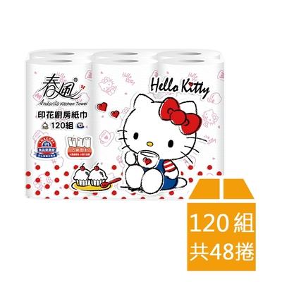 春風 Kitty午茶風印花廚房紙巾 120組x6捲x8串/箱
