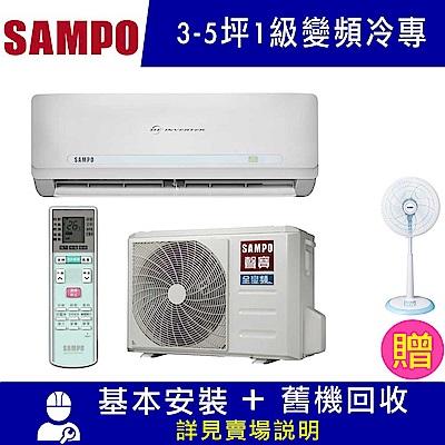 [時時樂限定]SAMPO聲寶 3-5坪 1級變頻冷專冷氣 AM-QC22D/AU-QC22D 精品系列