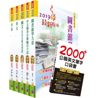 2020年初等/地方五等(圖書資訊管理)套書(重點內容整理、歷屆題庫收錄)(贈英文單字書、