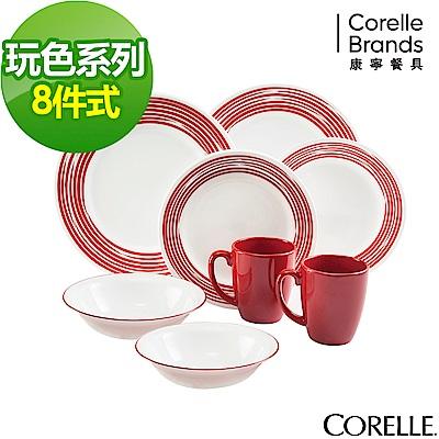 CORELLE康寧 玩色系列餐盤8件組-烈焰紅唇