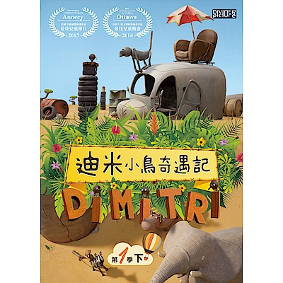 迪米小鳥奇遇記 第一季(下)DVD