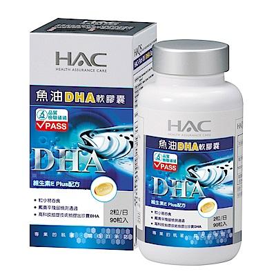 《HAC》魚油DHA軟膠囊(90粒)