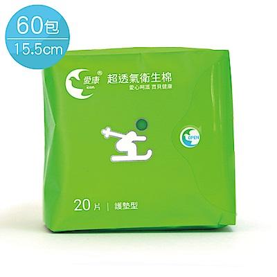 愛康 超透氣衛生棉 護墊型15.5cm 20片x60包/組