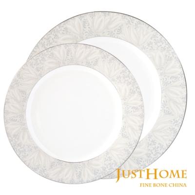 Just Home雅得拉高級骨瓷4件平盤組(2種尺寸)