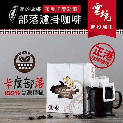 雲境-台灣卡度部落濾掛咖啡-100%南投埔里種植