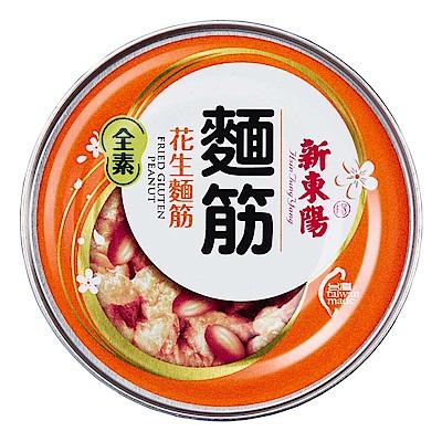 新東陽 花生麵筋170g