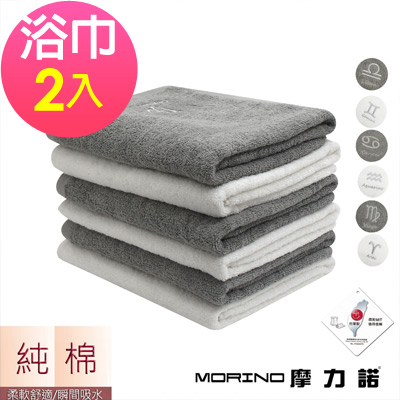 MORINO摩力諾 (超值2條組)個性星座浴巾/海灘巾