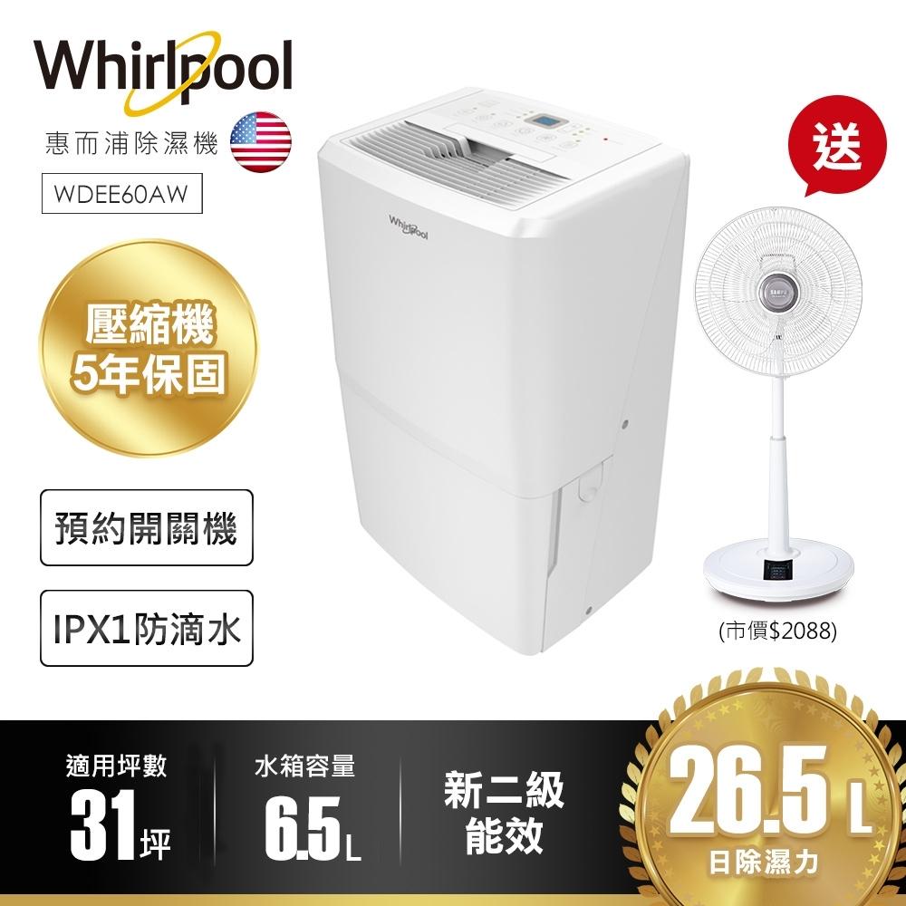 Whirlpool惠而浦 26.5L 2級清淨除濕機 WDEE60AW 送聲寶14吋DC扇