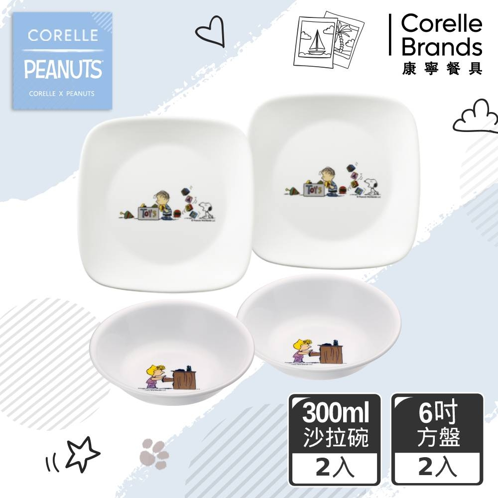 【美國康寧】CORELLE SNOOPY幸福彩色4件式餐具組-D25