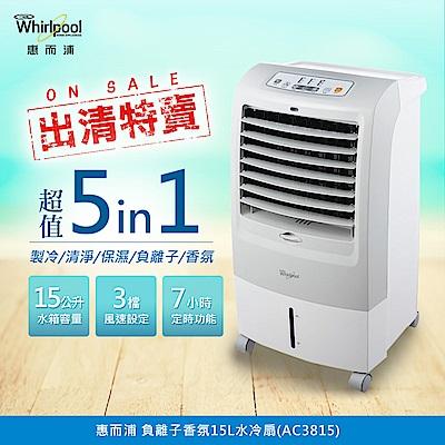 (福利品)Whirlpool惠而浦負離子香氛15L水冷扇 AC3815