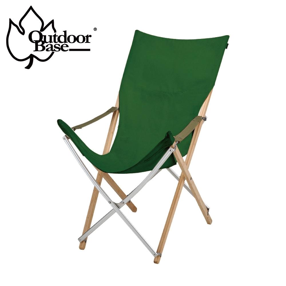 【Outdoorbase】大和高背竹材椅(2色可選)-25179