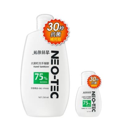 (買就送隨身瓶) NEO-TEC妮傲絲翠抗菌乾洗手凝膠(補充瓶250ml)