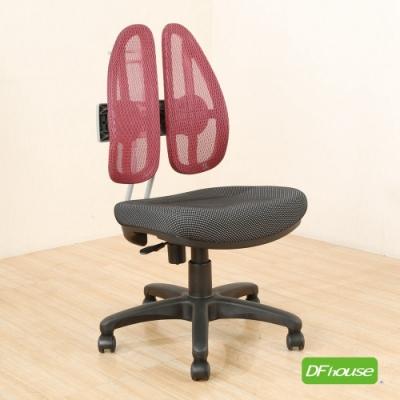 《DFhouse》凱瑟琳-專利結構成型泡棉坐墊辦公椅-紅色 60*60*96-108