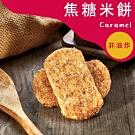 【優穀美身】多穀物米餅 60g (焦糖風味/奶素)