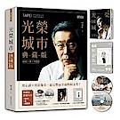 光榮城市【典藏版】DVD+書+2018全新柯語錄