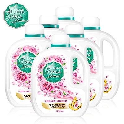 植淨美 濃縮洗衣精 2250ml x6瓶-玫瑰甜心香氛/箱