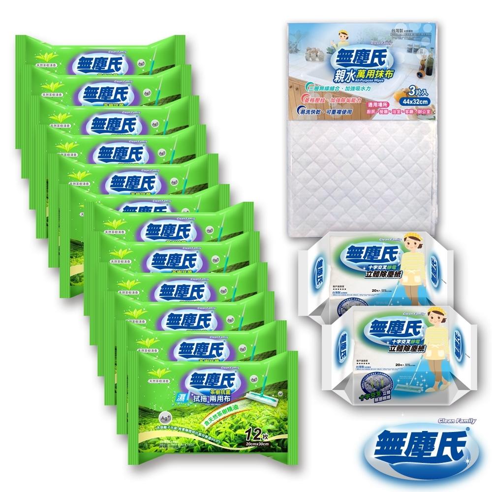 無塵氏地板潔淨組(茶樹拭拖兩用布12抽X12包+壓紋除塵紙20片X2包+萬用抹布X3片)