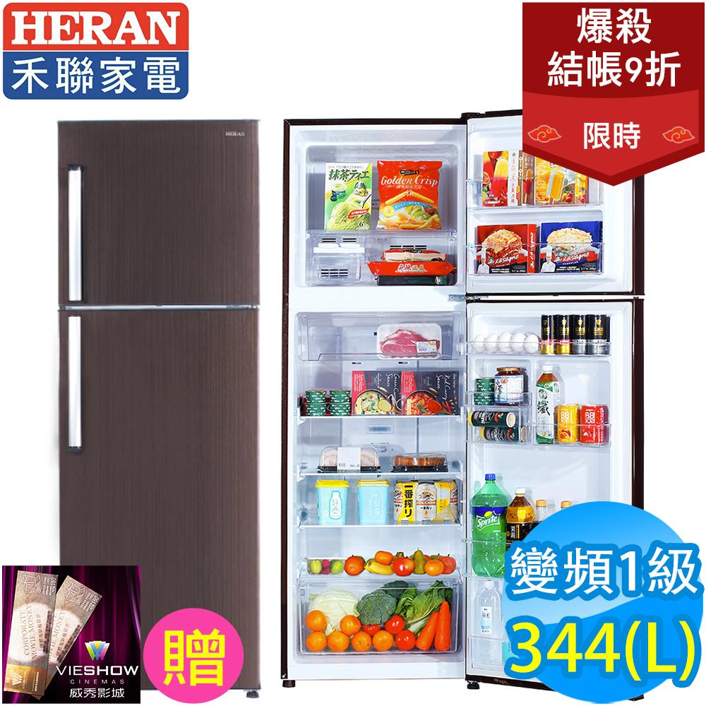結帳9折!HERAN禾聯 344L 1級變頻2門電冰箱 HRE-B3581V(B)