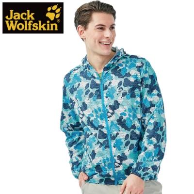 【Jack Wolfskin 飛狼】男 防風連帽遮陽外套 抗UV防曬『藍迷彩』