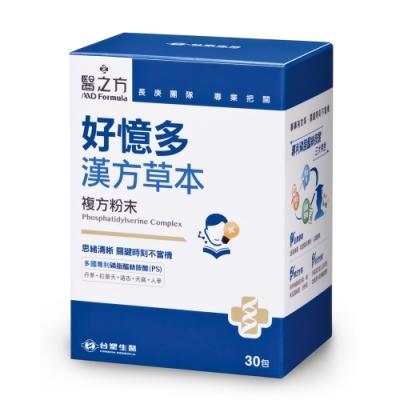 *台塑生醫 好憶多漢方草本複方粉末(30包/盒)