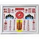 乾坤太極圖 山海鎮 乾坤八卦圖(3號) 鋁框....38x30cm product thumbnail 1