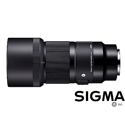 SIGMA 70mm F2.8 DG MACRO ART for SONY E (公司貨)