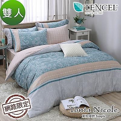 Tonia Nicole東妮寢飾 青沐葉影100%萊賽爾天絲兩用被床包組(雙人)