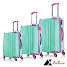AoXuan 20+24+28吋行李箱 ABS防刮耐磨旅行箱 果汁Bar系列(薄荷綠)