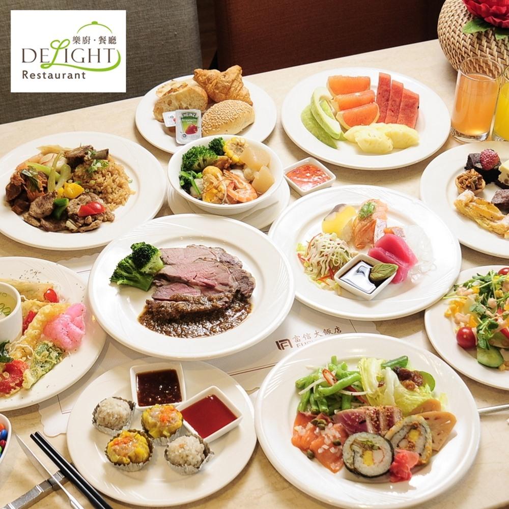 台北富信大飯店 樂廚假日自助午/晚餐吃到飽(2張)