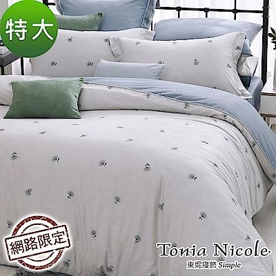 Tonia Nicole東妮寢飾 舞羽悠揚100%精梳棉兩用被床包組(特大)