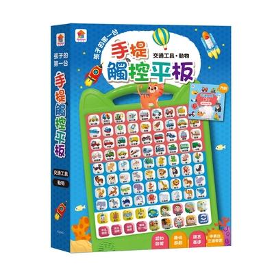 【双美】孩子的第一台手提觸控平板:交通工具.動物(內含36個交通工具+36個動物-中英台3語學習+9首兒歌+互動遊戲)