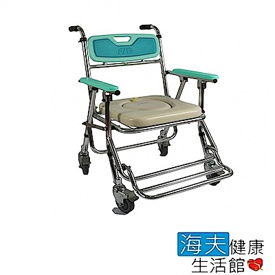 海夫健康生活館 富士康 鋁合金 帶輪 收合式 洗澡 便盆 兩用椅