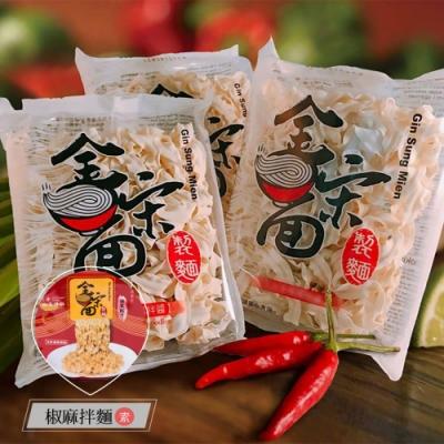 金宋麵  川香椒麻拌麵 (1袋4入)
