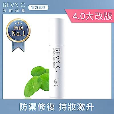 BEVY C. 4.0大改版─光透幻白妝前保濕精華 35mL(銷售/網評No.1)
