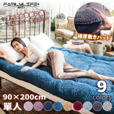 【FL生活+】日式羊羔絨加厚四季舒壓床墊-單人90*200公分-孔雀藍(FL-231-7)