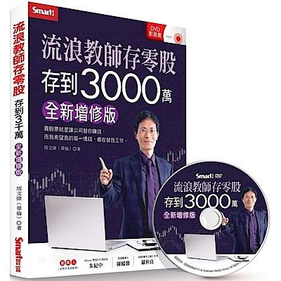 流浪教師存零股  存到3000萬(全新增修版)