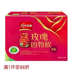 天地合補 頂級玫瑰四物飲(60ml x 12瓶/盒)