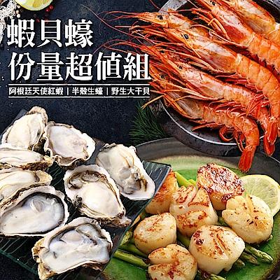 【海鮮王】蝦貝蠔份量超值組(天使紅蝦10尾+生蠔12顆+野生小干貝9-10顆)
