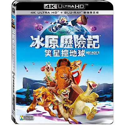 冰原歷險記:笑星撞地球 UHD+BD 雙碟限定版