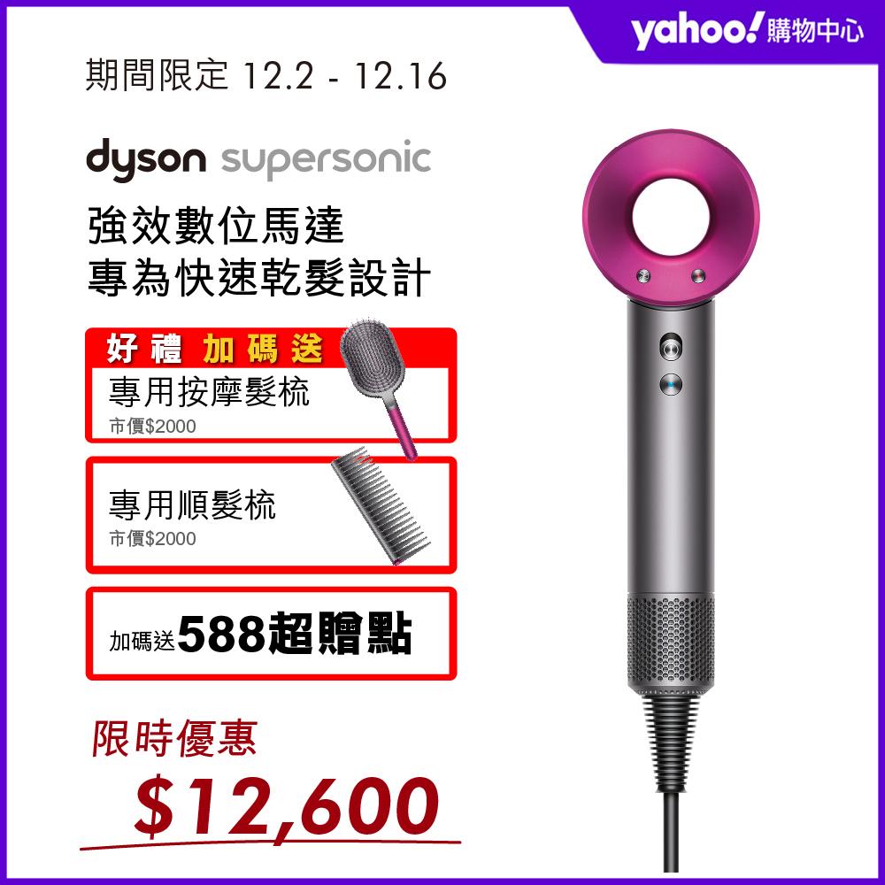 [送588超贈點] Dyson Supersonic 吹風機 附專用按摩髮梳及順髮梳 雙梳
