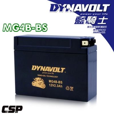 【藍騎士】MG4B-BS奈米膠體電池/等同YUASA湯淺YT4B-BS 與 YT4B-5