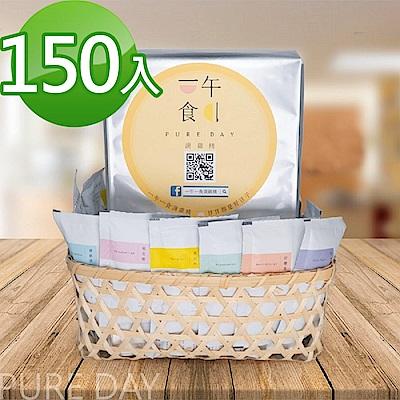 【一午一食】臻純粹滴雞精150入-環保包裝(65ml/入)