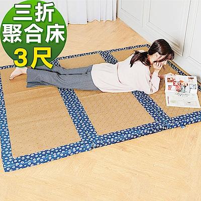 凱蕾絲帝-台灣製造-冬夏兩用臻愛沁涼紙纖高支撐三折單人記憶聚合床墊-3尺