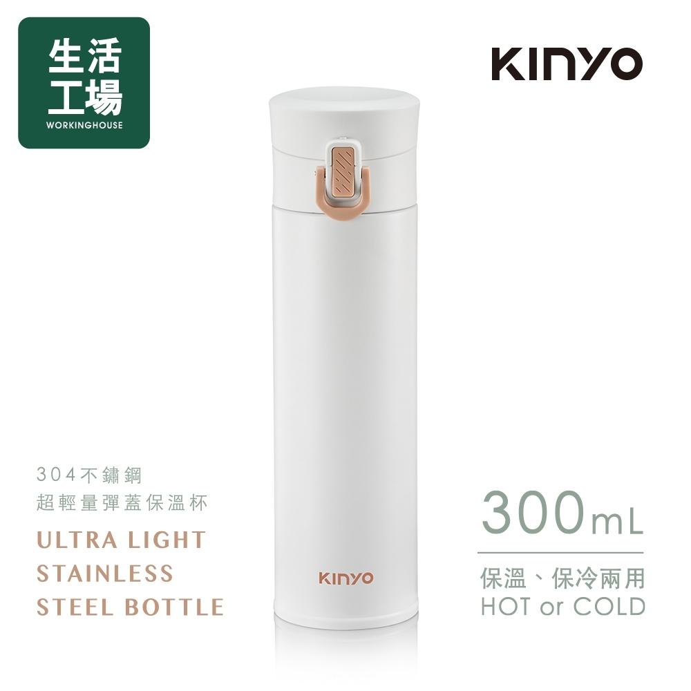 【生活工場】kinyo 不鏽鋼超輕量保溫杯300ML-白