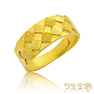 今生金飾 堅毅男戒 純黃金戒指