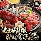 【海鮮王】頂級波士頓龍蝦豬肉鮮蝦火鍋(4樣/適合4人份)