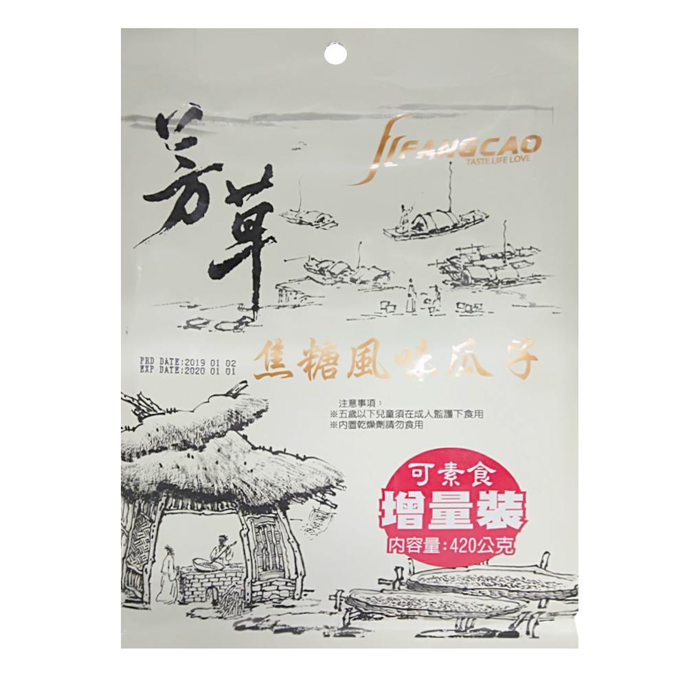 芳草 焦糖風味瓜子(420g)