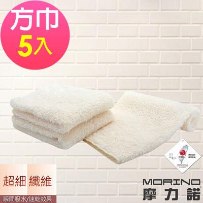 MORINO摩力諾 超細纖維米白方巾/手帕(超值5條組)